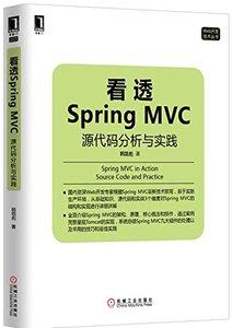 看透 Spring MVC:原始程式碼分析與實踐-cover