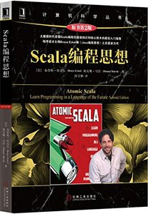 Scala程式設計思想(原書第2版)-cover