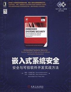 嵌入式系統安全:安全與可信軟件發展實戰方法-cover