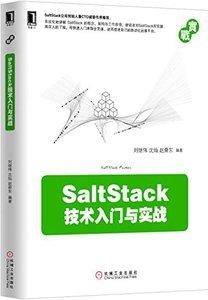 SaltStack技術入門與實戰-cover