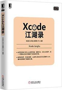 Xcode江湖錄-cover