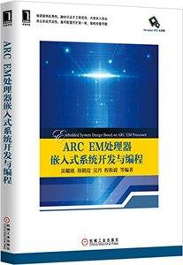 ARC EM處理器嵌入式系統開發與程式設計-cover