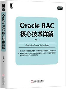 Oracle RAC核心技術詳解-cover