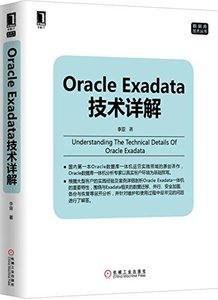 Oracle Exadata技術詳解-cover