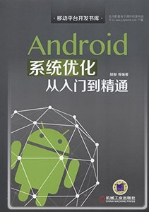 Android 系統優化從入門到精通-cover