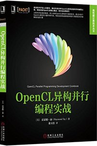 OpenCL 異構並行程式設計實戰-cover