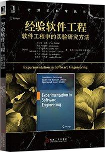 經驗軟件工程:軟件工程中的實驗研究方法-cover