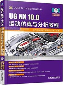 UG NX 10.0運動模擬與分析教程-cover