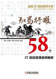 知易行難:58個IT專案管理案例解析-cover