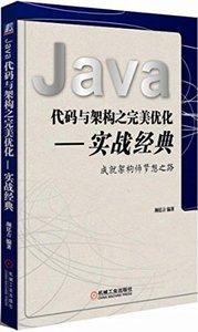 Java代碼與架構之完美優化——實戰經典-cover