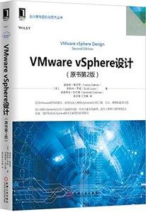 VMware vSphere 設計-cover