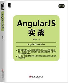 Angular JS 實戰-cover