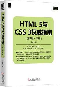 HTML5與CSS3權威指南(第3版.下冊)-cover