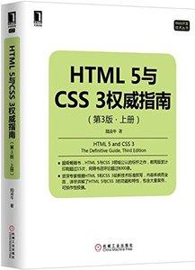HTML5與CSS3權威指南(第3版.上冊)-cover
