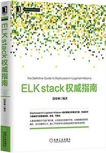 ELKstack 權威指南-cover