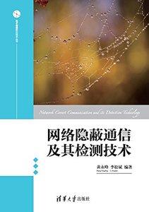 網絡隱蔽通信及其檢測技術(電子資訊前沿技術叢書)-cover