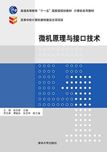 微機原理與接口技術(電腦系列教材)-cover