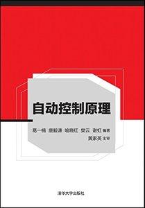 自動控制原理-cover