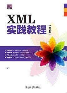XML實踐教程(第2版)(清華電腦學堂)