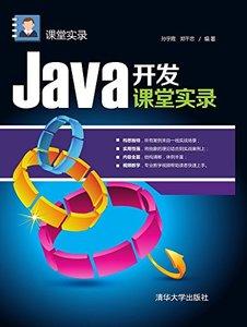 Java開發課堂實錄(課堂實錄)