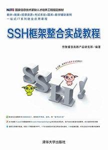 SSH框架整合實戰教程-cover