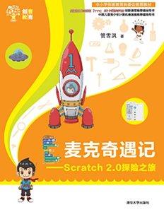 麥克奇遇記——Scratch 2.0探險之旅(創客教育)-cover