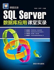 SQL Server數據庫應用課堂實錄(課堂實錄)-cover