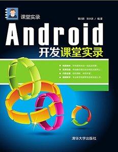 Android開發課堂實錄(課堂實錄)-cover