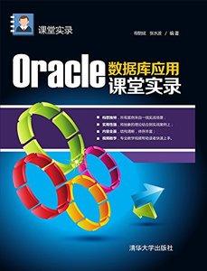 Oracle數據庫應用課堂實錄(課堂實錄)-cover