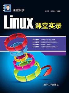 Linux課堂實錄(課堂實錄)-cover