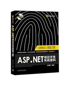 ASP.NET專案開發實戰密碼(配光盤)(贏在專案開發)-cover