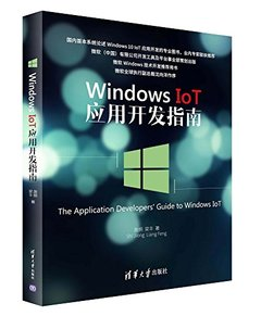 Windows IoT 應用開發指南-cover