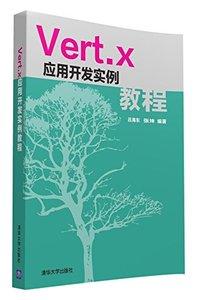Vert.x 應用開發實例教程-cover