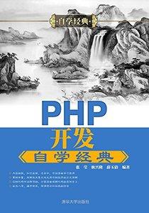 PHP開發自學經典(自學經典)-cover