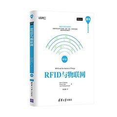 RFID與物聯網(清華開發者書庫)-cover