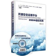 開源安全運維平臺 OSSIM 最佳實踐-cover