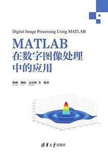 MATLAB在數碼影像處理中的應用-cover