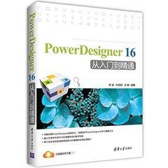 PowerDesigner 16 從入門到精通-cover