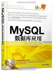 MySQL 數據庫應用案例課堂(配光盤)-cover