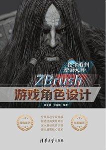 ZBrush遊戲角色設計-cover