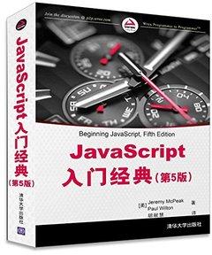 JavaScript 入門經典『第5版』-cover