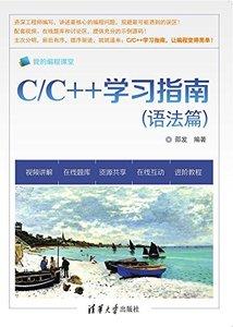 C/C++學習指南(語法篇)(C/C++學習指南(語法篇))-cover