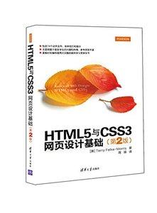 HTML5與CSS3網頁設計基礎(第2版)-cover