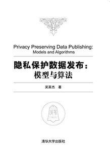 隱私保護資料發佈:模型與演算法-cover