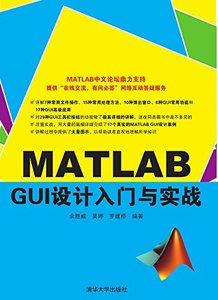 MATLAB GUI設計入門與實戰-cover