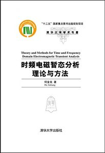 時頻電磁暫態分析理論與方法(清華大學學術專著)-cover