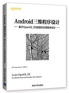 Android 三維程式設計 — 基於 OpenGL ES 的圖形應用程式設計 (Learn OpenGL ES: For Mobile Game and Graphics Development)-cover
