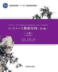 C/C++與資料結構(第4版)(上冊)-cover