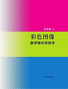 彩色圖像數碼盲浮水印技術-cover