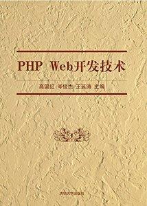 PHP Web開發技術-cover